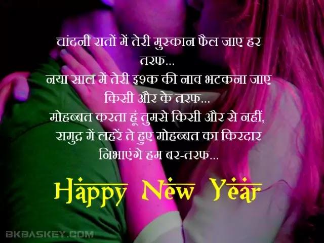 Heart touching New Year Love Shayari For Girlfriend