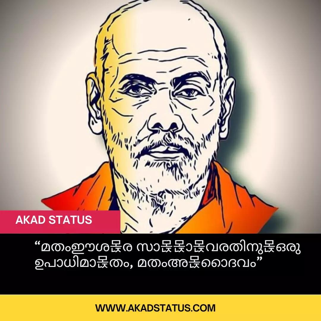 Narayana guru Quotes, Narayana guru quotes in malayam, narayana guru wishes Images, narayana guru jayanti pic