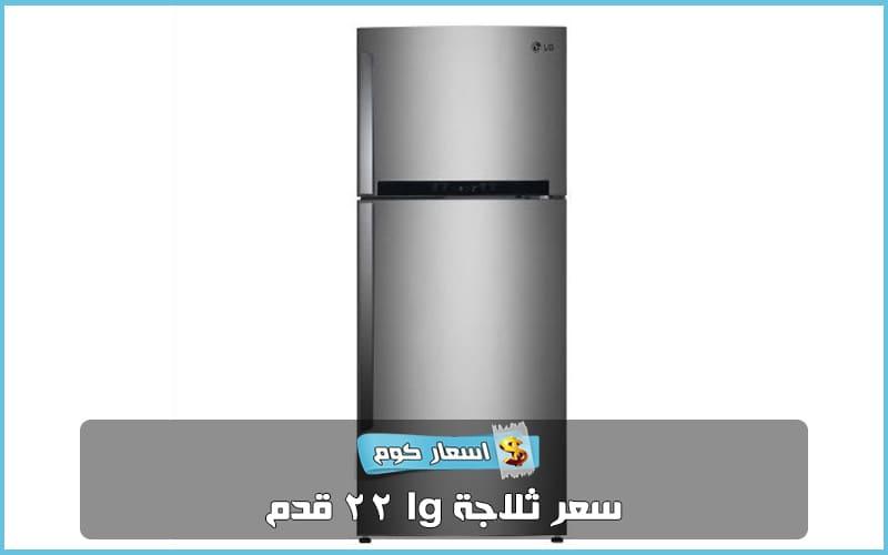 سعر ثلاجة LG - ال جي 22 قدم 2020 في مصر