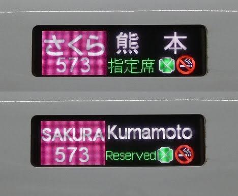 【終電限定!】熊本止まりの九州新幹線さくら号