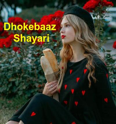 Dhokebaaz Shayari | Bewafa Status in Hindi Quotes NEW Statuswithimages.com