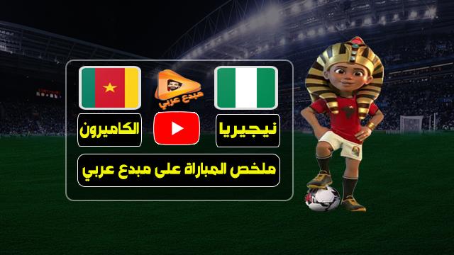 ملخص وأهداف مباراة نيجيريا والكاميرون 3-2 مباراة على صفيح ساخن