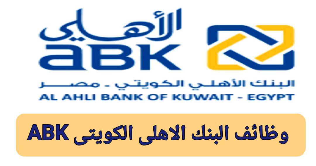 وظائف البنك الاهلى الكويتى ABK مصر 2020
