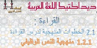 ديداكتيك اللغة العربية للمستويين الخامس والسادس وفق المنهاج المنقح