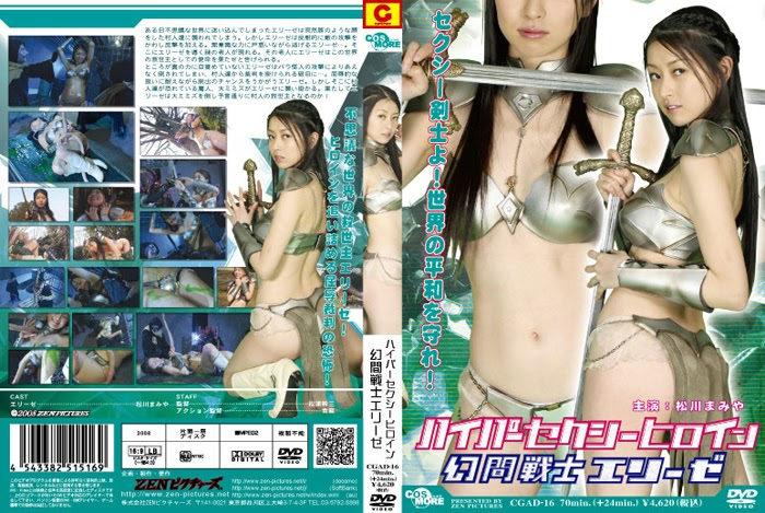 CGAD-16 Hyper Attractive Heroine Elize
