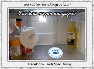 Την ίδια στιγμή στο ψυγείο