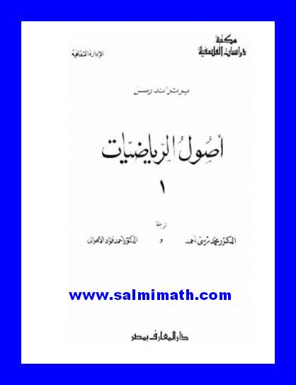 كتاب أصول الرياضيات