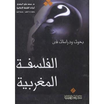 تحميل كتاب بحوث ودراسات في الفلسفة المغربية pdf محمد علي الجندي