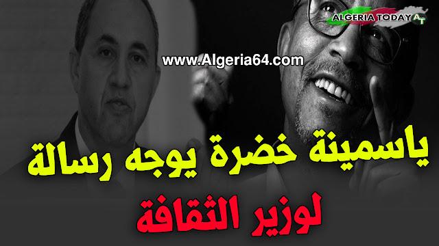 الكاتب الجزائري يسمينة خضرة يوجه رسالة لوزير الثقافة عز الدين ميهوبي