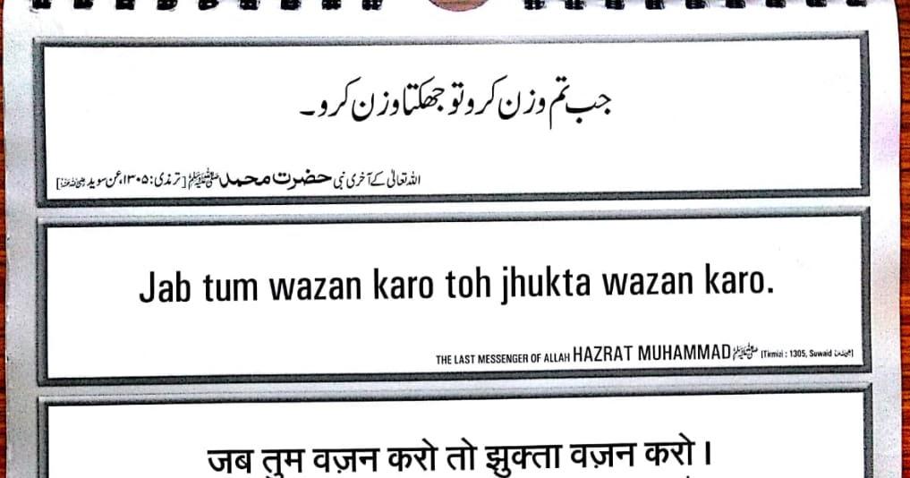 Daily Quran Hadees-23rd Shabaan 1440, Hijri-29th April 2019