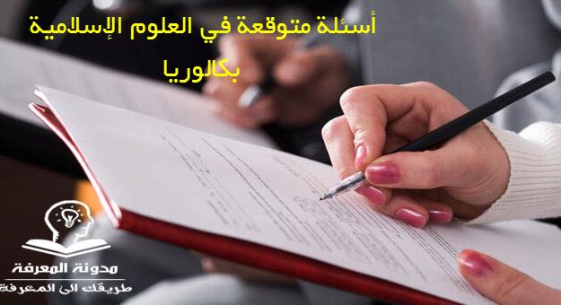 أسئلة,متوقعة,في,العلوم,الإسلامية,سنة,3,ثانوي,
