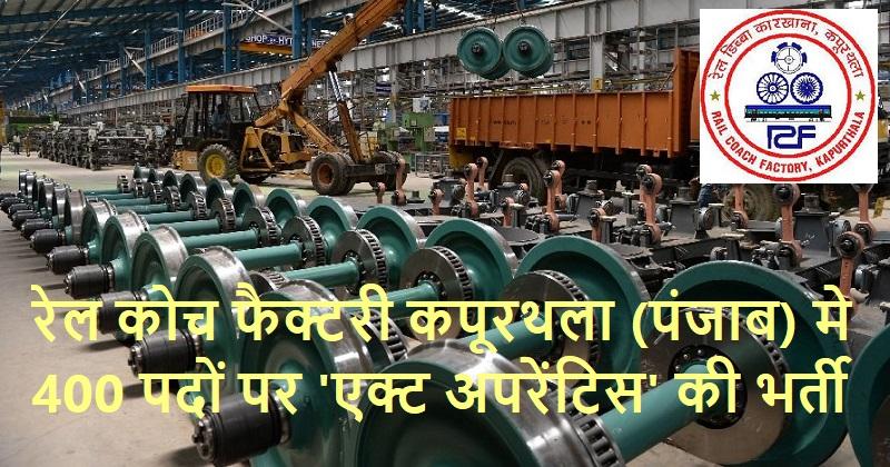 Rail Coach Factory jobs 2020