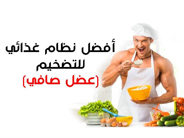 نظام غذائي تضخيم عضل صافي