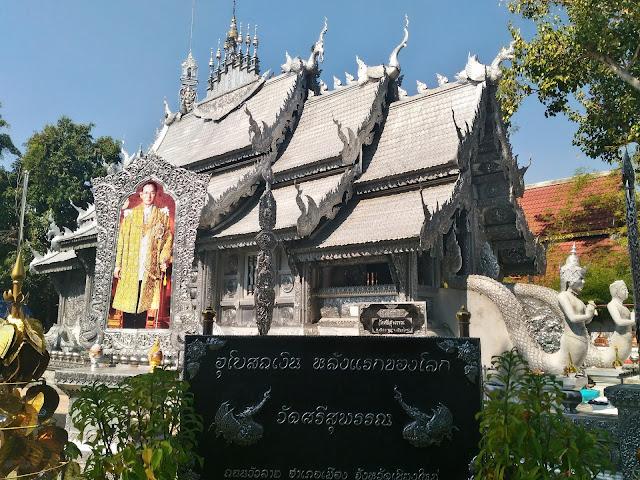 Серебряный храм