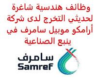وظائف هندسية شاغرة لحديثي التخرج لدى شركة أرامكو موبيل سامرف في ينبع الصناعية تعلن شركة مصفاة أرامكو السعودية موبيل (سامرف), عن توفر وظائف هندسية شاغرة لحديثي التخرج من حملة البكالوريوس, للعمل لديها في ينبع الصناعية وذلك للوظائف التالية: 1- مهندس كهربائي (Electrical Engineer - PDE) المؤهل العلمي: بكالوريوس هندسة كهربائية الخبرة: غير مشترطة أن يجيد اللغة الإنجليزية للتـقـدم إلى الوظـيـفـة اضـغـط عـلـى الـرابـط هـنـا 2- مهندس الآلات الدقيقة والتحليل (Instrument/Analyzer Engineer - PDE) المؤهل العلمي: بكالوريوس هندسة أجهزة، هندسة آلات دقيقة الخبرة: غير مشترطة أن يجيد اللغة الإنجليزية للتـقـدم إلى الوظـيـفـة اضـغـط عـلـى الـرابـط هـنـا       اشترك الآن في قناتنا على تليجرام        شاهد أيضاً: وظائف شاغرة للعمل عن بعد في السعودية       شاهد أيضاً وظائف الرياض   وظائف جدة    وظائف الدمام      وظائف شركات    وظائف إدارية                           لمشاهدة المزيد من الوظائف قم بالعودة إلى الصفحة الرئيسية قم أيضاً بالاطّلاع على المزيد من الوظائف مهندسين وتقنيين   محاسبة وإدارة أعمال وتسويق   التعليم والبرامج التعليمية   كافة التخصصات الطبية   محامون وقضاة ومستشارون قانونيون   مبرمجو كمبيوتر وجرافيك ورسامون   موظفين وإداريين   فنيي حرف وعمال     شاهد يومياً عبر موقعنا نتائج الوظائف وزارة الشؤون البلدية والقروية توظيف وظائف سائقين نقل ثقيل اليوم وظائف بنك ساب وظائف مستشفى الملك خالد للعيون وظائف حراس أمن بدون تأمينات الراتب 3600 ريال مطلوب عامل مستشفى الملك خالد للعيون توظيف وظائف دبلوم محاسبة وظائف الخدمة الاجتماعية شركة ارامكو روان للحفر وظائف سائق خاص اليوم مطلوب مساح البنك السعودي للاستثمار توظيف ارامكو روان للحفر وظائف البريد السعودي البريد السعودي وظائف البريد السعودي توظيف وظائف حراس امن في صيدلية الدواء عامل فلبيني يبحث عن عمل وظائف وزارة الصحة ٢٠٢٠ وظائف العربية للعود وظائف حراس امن بدون تأمينات الراتب 3600 ريال ارامكو حديثي التخرج رواتب وظائف الأمن السيبراني وظائف الامن السيبراني صندوق الاستثمارات العامة وظائف وظائف عبدالصمد القرشي صحيفة الوظائف الالكترونية هيئة السوق المالية توظيف توظيف وزارة الصحة وزارة الدفاع توظيف ارامكو توظيف وزارة العدل التوظيف وزارة العدل توظيف