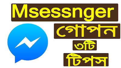 Messenger ৩টি অজানা সেটিং এখনি দেখে নিন