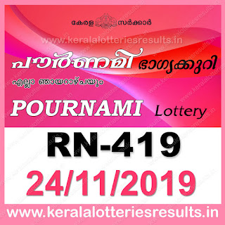 "Keralalotteriesresults.in, ""kerala lottery result 24 11 2019 pournami RN 419"" 24th November 2019 Result, kerala lottery, kl result, yesterday lottery results, lotteries results, keralalotteries, kerala lottery, keralalotteryresult, kerala lottery result, kerala lottery result live, kerala lottery today, kerala lottery result today, kerala lottery results today, today kerala lottery result,24 11 2019, 24.11.2019, kerala lottery result 24-11-2019, pournami lottery results, kerala lottery result today pournami, pournami lottery result, kerala lottery result pournami today, kerala lottery pournami today result, pournami kerala lottery result, pournami lottery RN 419 results 24-11-2019, pournami lottery RN 419, live pournami lottery RN-419, pournami lottery, 24/11/2019 kerala lottery today result pournami, pournami lottery RN-419 24/11/2019, today pournami lottery result, pournami lottery today result, pournami lottery results today, today kerala lottery result pournami, kerala lottery results today pournami, pournami lottery today, today lottery result pournami, pournami lottery result today, kerala lottery result live, kerala lottery bumper result, kerala lottery result yesterday, kerala lottery result today, kerala online lottery results, kerala lottery draw, kerala lottery results, kerala state lottery today, kerala lottare, kerala lottery result, lottery today, kerala lottery today draw result"