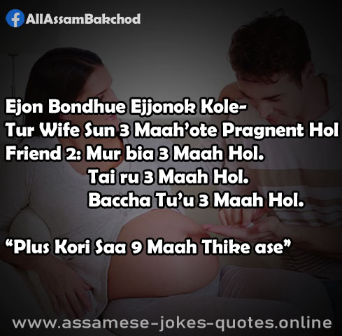 assam sex jokes,assamese adult jokes