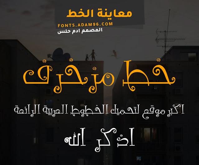 تحميل خط مزخرف لتصميم كروت الافراح من اجمل الخطوط العربية