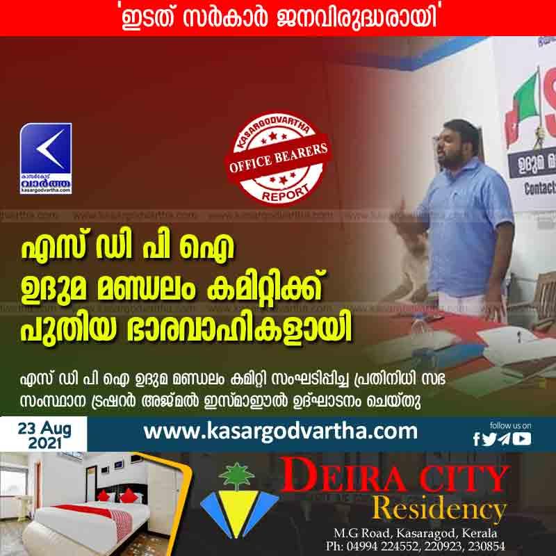 Kasaragod, Kerala, News, New office bearers for SDPI Uduma Constituency Committee.