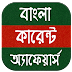 কারেন্ট অ্যাফেয়ার্স কিছু গুরুত্বপূর্ণ প্রশ্ন উত্তর  west Bengal Police Free PDF 2021