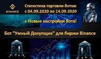"""Бот для Binance """"Умный Докупщик"""" - статистика торговли с 04.09 по 14.09.2020 + Новые настройки!"""