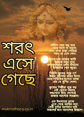 Bengali Romantic Poem