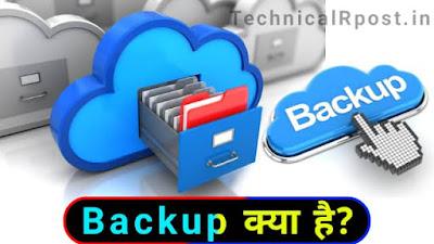 बैकअप क्या है, बैकअप का मतलब क्या है | backup meaning in hindi