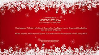 Μήνυμα Δημάρχου Πύδνας Κολινδρού για τα Χριστούγεννα