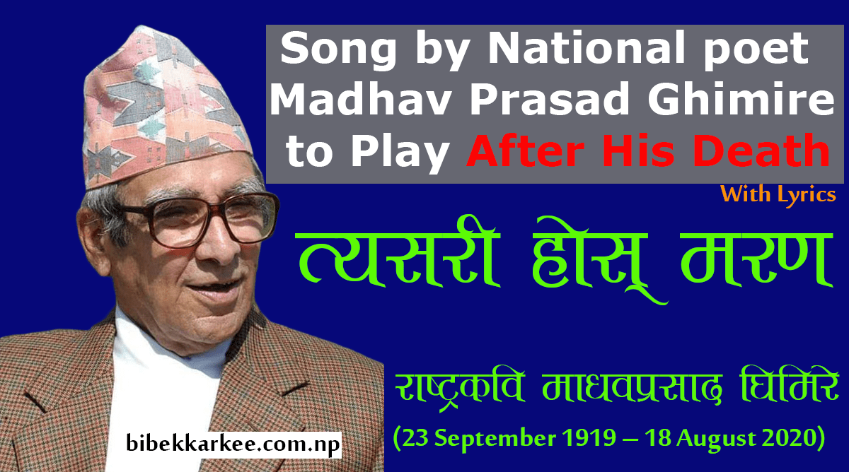 Song Written by National poet Madhav Prasad Ghimire to Play After His Death. Madhav Prasad Ghimire funeral song, nepali funeral song, nepali sad song, Madhav Prasad Ghimire, Nepali  National Poet