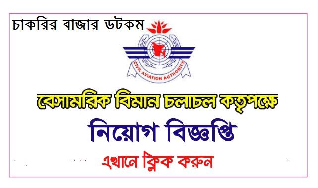 বেসামরিক বিমান চলাচল কর্তৃপক্ষ বেবিচক নিয়োগ বিজ্ঞপ্তি ২০২১ - Bangladesh Civil Aviation Authority CAAB Job Circular 2021