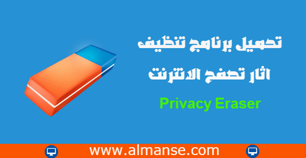 download  Privacy Eraser