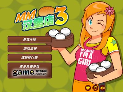美女的漢堡店3中文版,正妹雲集的模擬經營!