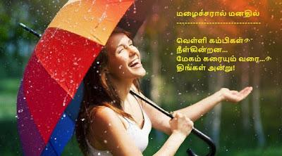 Rain kavithai tamil in tamil