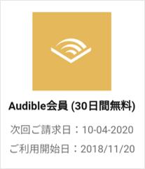 Audible(オーディブル)無料体験期間