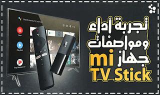 مراجعة مواصفات و عيوب جهاز الأندرويد الصغير Xiaomi Mi TV Stick