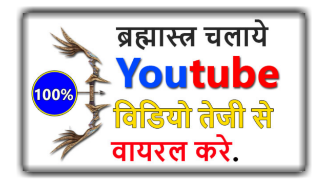 Youtube Video 2020 में तेजी से वायरल कैसे करे