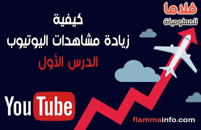 زيادة مشاهدات يوتيوب بسرعه وبطريقة أمنه بدون الحاجة للبرامج