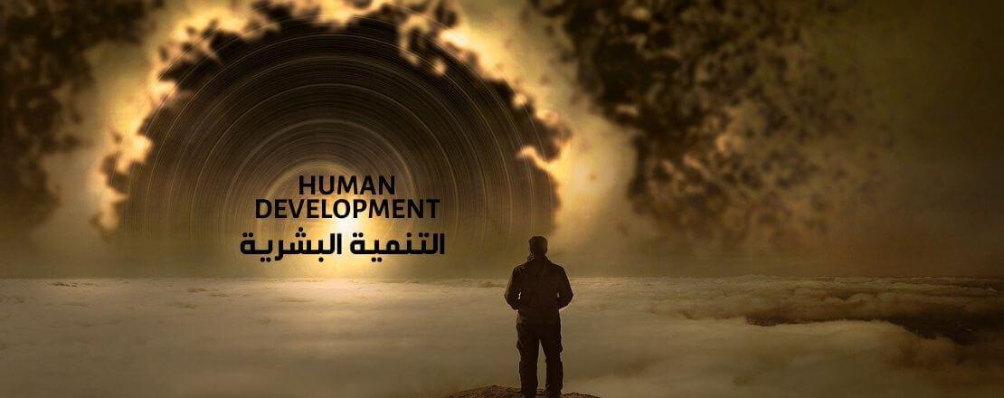 علم التنمية البشرية
