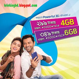 Grameenphone 4GB Internet 299Tk & 6GB Internet 349 TK