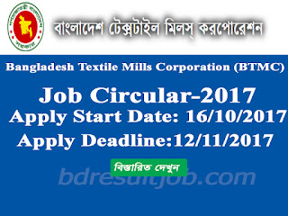 Bangladesh Textile Mills Corporation (BTMC) Job Circular 2017