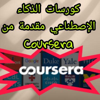 كورسات الذكاء الإصطناعي مقدمة من Coursera