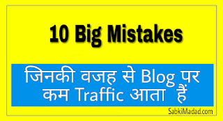 10 Reason Jinki Wajah Se Blog Pe Traffic Kam Aata Hai