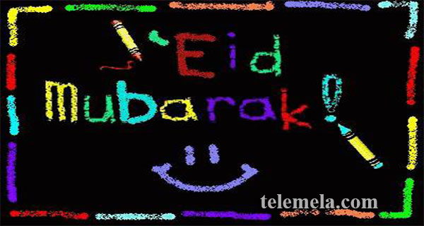 Bangla Eid Sms for Friends