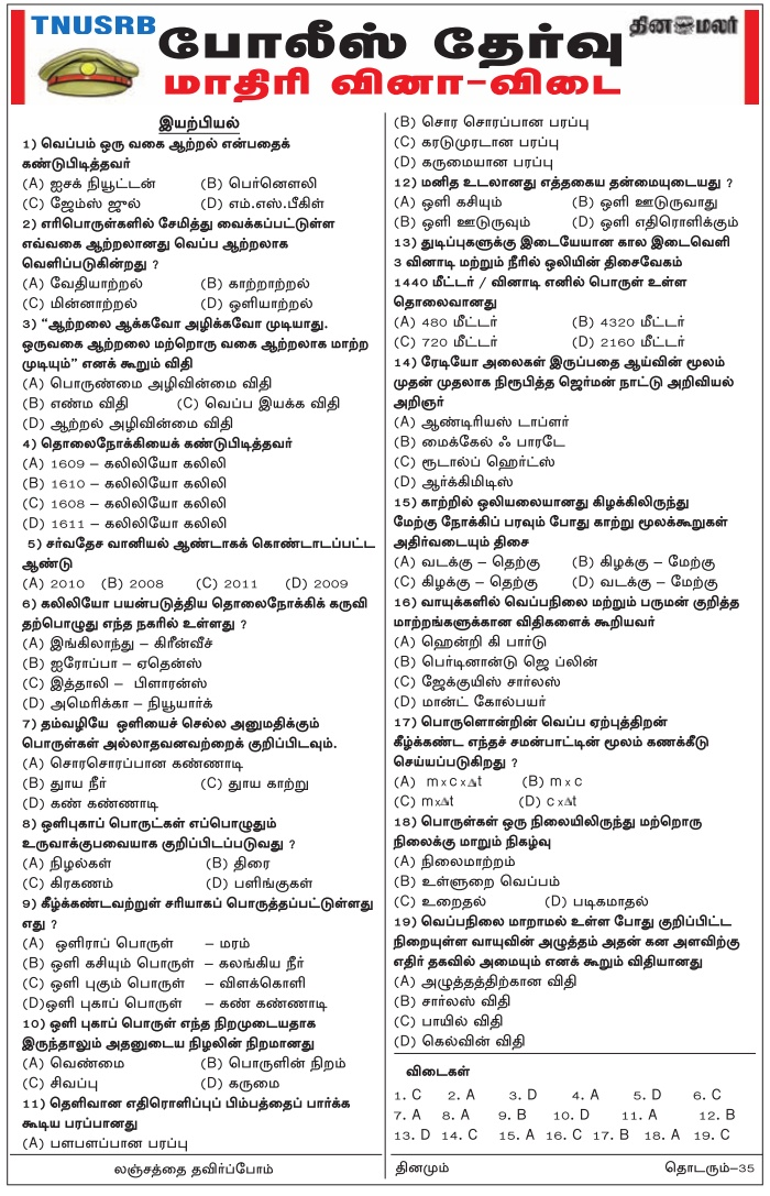 TN Police Physics Model Papers - Dinamalar Feb 6, 2018, Download PDF