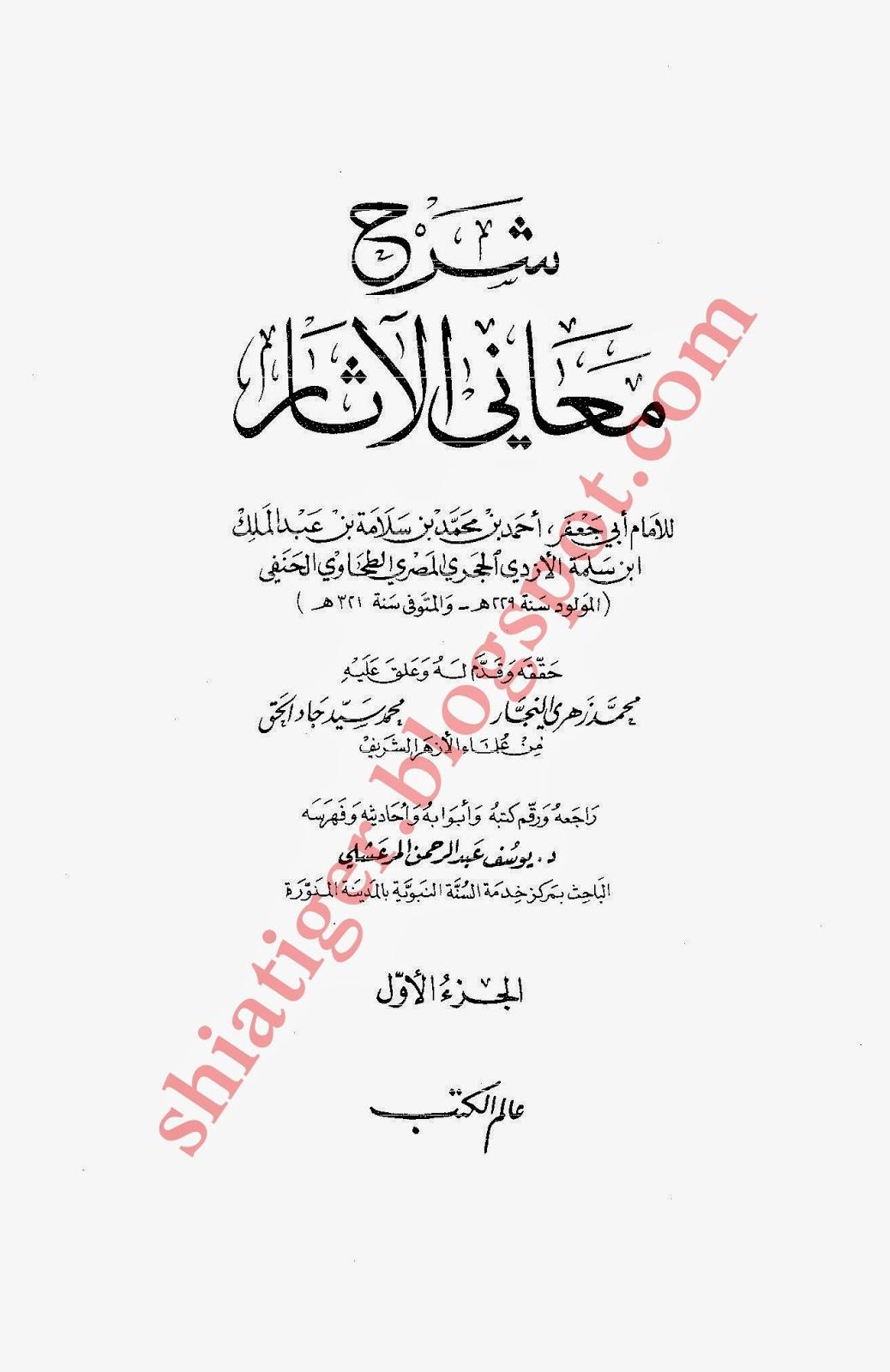 معاوية حمار عند ابن عباس