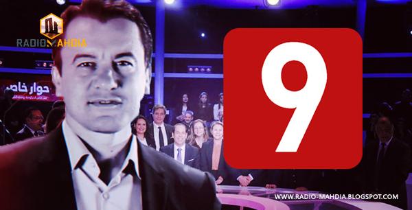 سامي الفهري Sami Fehri قناة التاسعة
