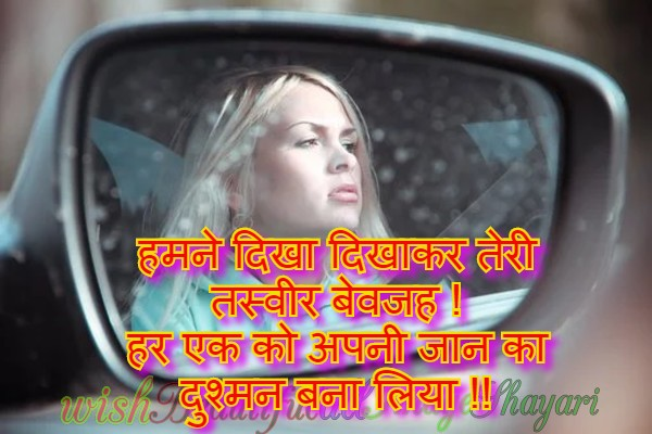 Top+ Sad Shayari in Hindi Download