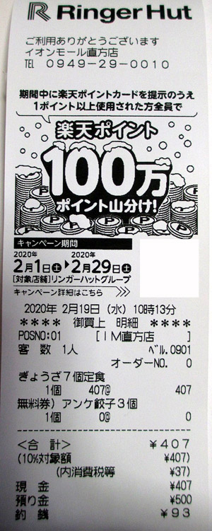 リンガーハット イオンモール直方店 2020/2/19 飲食のレシート