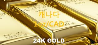 오늘 캐나다 금 시세 : 24K 99.99 순금 1 온스 (oz t 트로이 온스) 시세 실시간 그래프 (1oz/CAD 캐나다 달러)